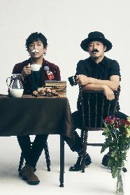 スキマスイッチ、2枚同時リリースのコンセプトアルバム『Bitter Coffee』収録楽曲を発表、FC限定盤収録BDのダイジェスト映像も公開