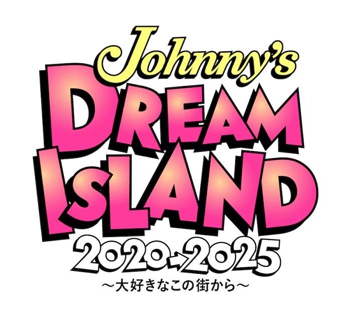 『Johnny's DREAM IsLAND 2020→2025 〜大好きなこの街から〜』