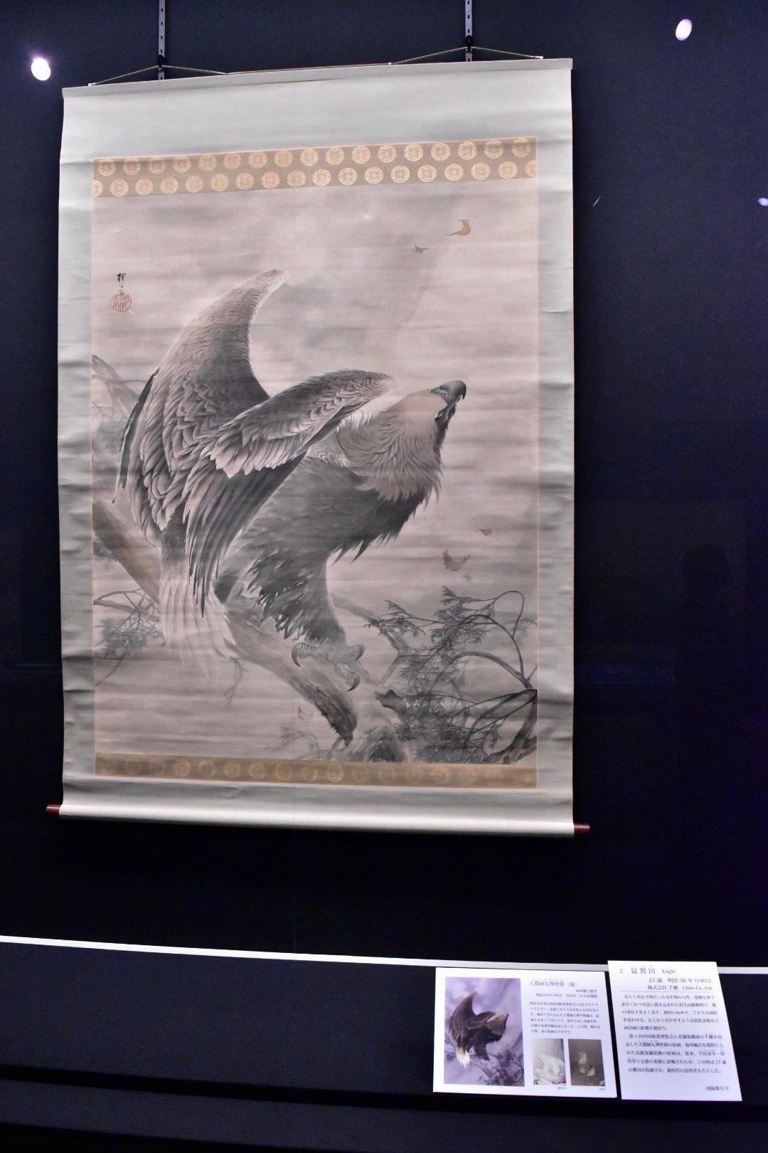 猛鷹図 明治36年(1903)株式会社千總蔵