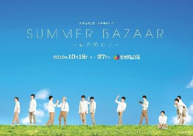 佐伯亮、佐奈宏紀らサンミュージックの若手俳優ユニットSUNPLUS、全寮制の男子校を舞台にしたオリジナル会話劇に挑む