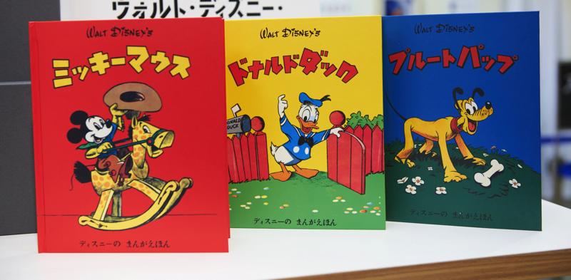 復刻絵本「ミッキーマウス」 ・「ドナルドダック」 ・「プルートパップ」 全3種¥1,080(税込み) ※本展覧会にて先行販売となります。 (C)Disney