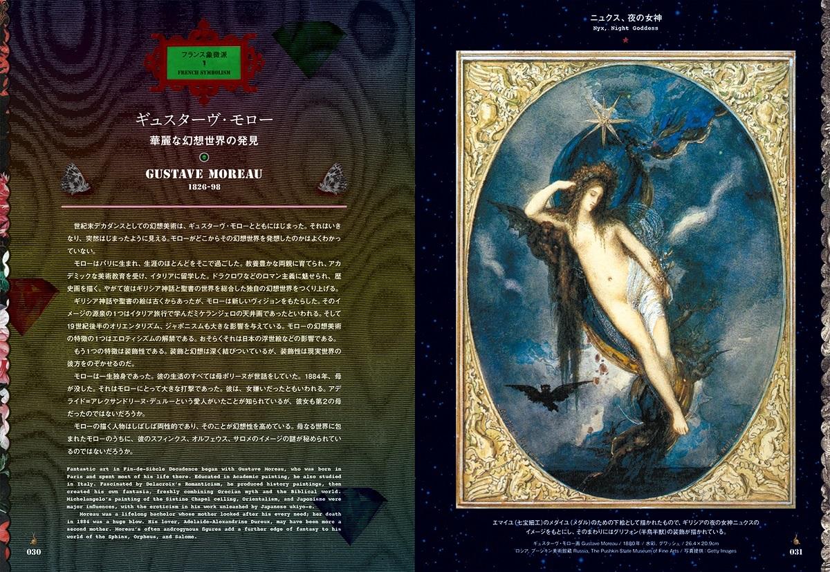 フランス象徴派/ギュスターヴ・モロー 『ニュクス、夜の女神』