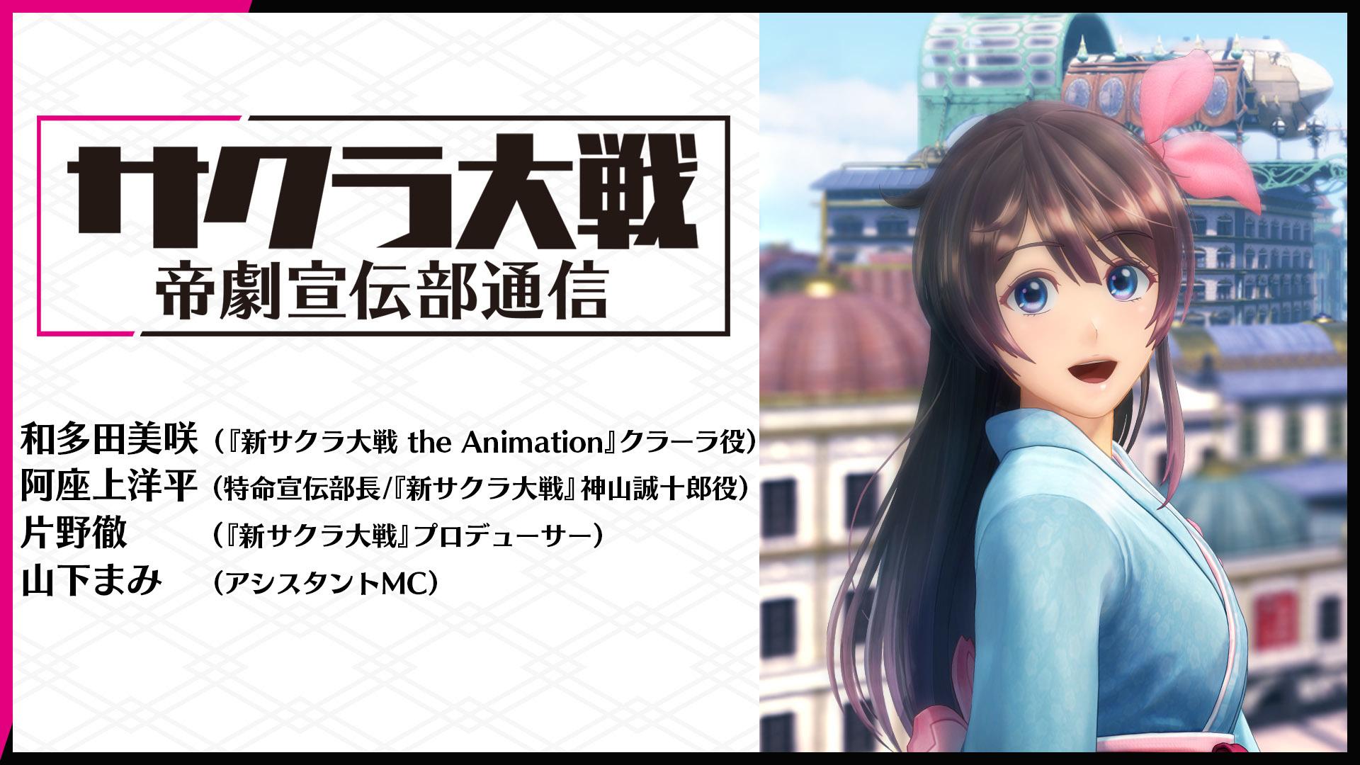 公式生放送『サクラ大戦 帝劇宣伝部通信』 (C)SEGA
