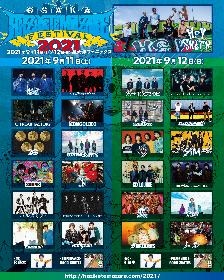 HEY-SMITH主催『OSAKA HAZIKETEMAZARE FESTIVAL 2021』出演日とステージ割が発表
