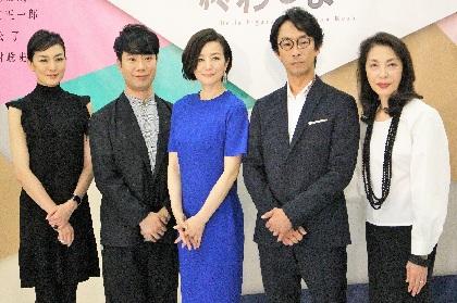 鈴木京香「すべての大人にじっくりと味わってもらいたい」~舞台『大人のけんかが終わるまで』製作発表会見