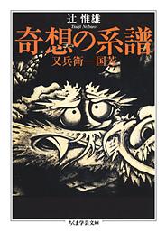 『奇想の系譜 ─又兵衛−国芳 』筑摩書房公式サイトより(http://www.chikumashobo.co.jp/product/9784480088772/)