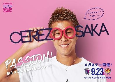 今度はメガネとコラボ セレッソ大阪が「メガネデー」を開催
