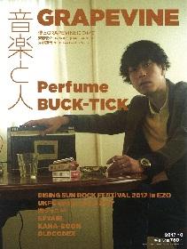 GRAPEVINEが『音楽と人』表紙・巻頭特集を飾る ニコ・光村やユニゾン・斎藤からのコメントも