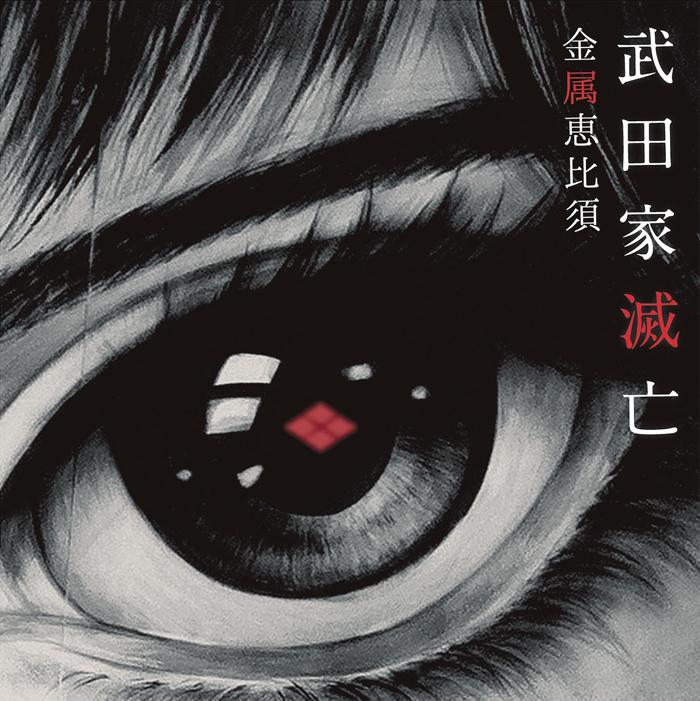 金属恵比須『武田家滅亡』アルバムジャケット (アートワーク:小野眞智子)