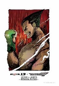 『鉄拳7』プロゲーマーが日韓対決! ボブ・サップも参戦の『RIZIN.13』