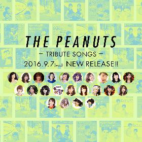 吉田美和、森高千里、ももいろクローバーZら総勢24名の女性アーティストが参加するザ・ピーナッツトリビュートアルバムを制作中