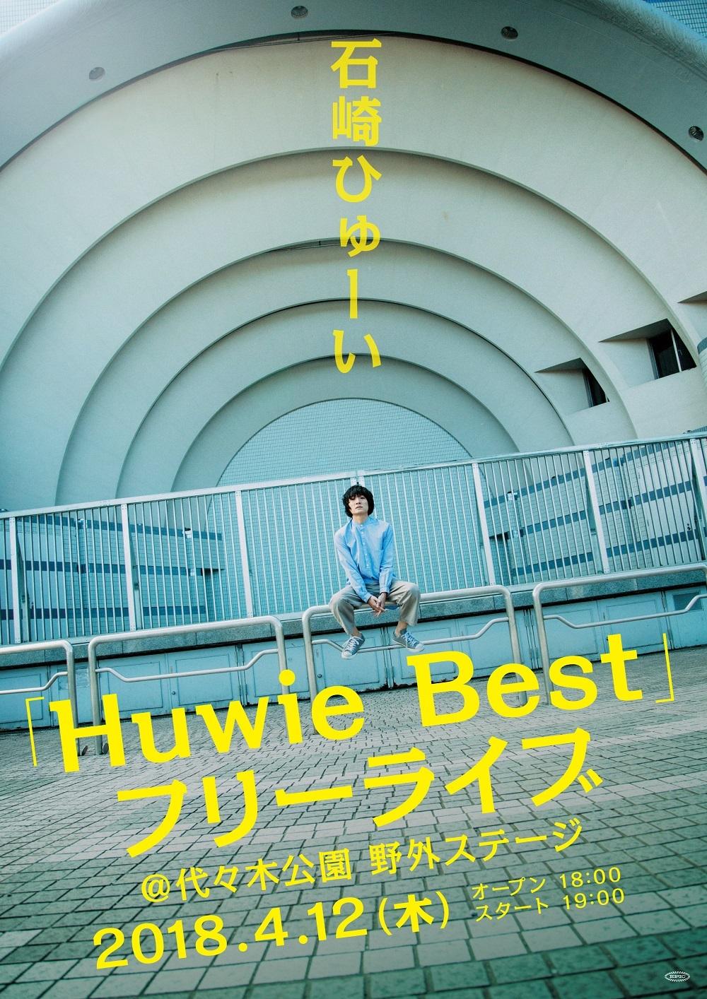 石崎ひゅーい「Huwie Best」フリーライブ