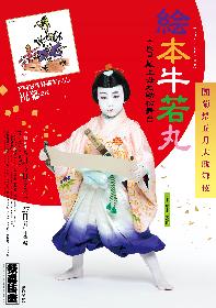 宮崎駿監督のイラストが入った、歌舞伎座5月公演『團菊祭五月大歌舞伎』の『絵本牛若丸』特別ポスターが完成