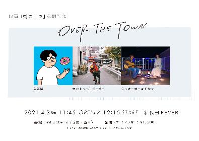 ⼊江陽、マヒトゥ・ザ・ピーポー、ラッキーオールドサンによるライブも 映画『街の上で』公開記念イベントが2DAYSで開催へ