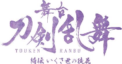 「舞台『刀剣乱舞』綺伝 いくさ世の徒花」 和田琢磨、梅津瑞樹、七海ひろきら出演で22年春に上演決定