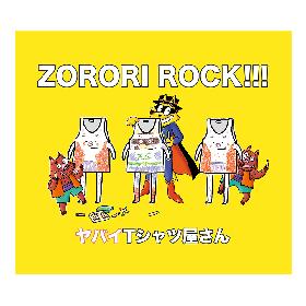 ヤバイTシャツ屋さん、アニメ『もっと!まじめにふまじめ かいけつゾロリ』のエンディングテーマ「ZORORI ROCK!!!」が配信開始