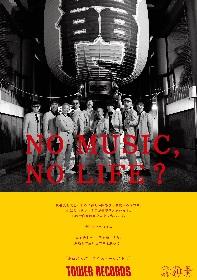 「NO MUSIC, NO LIFE.」ポスターに東京スカパラダイスオーケストラとTOWA TEIが登場