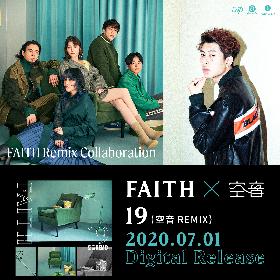 FAITH、Remixコラボ第1弾「19(空音 Remix)」リリース&オーディオビデオ公開、FAITHのインスタライブに空音のゲスト出演も決定