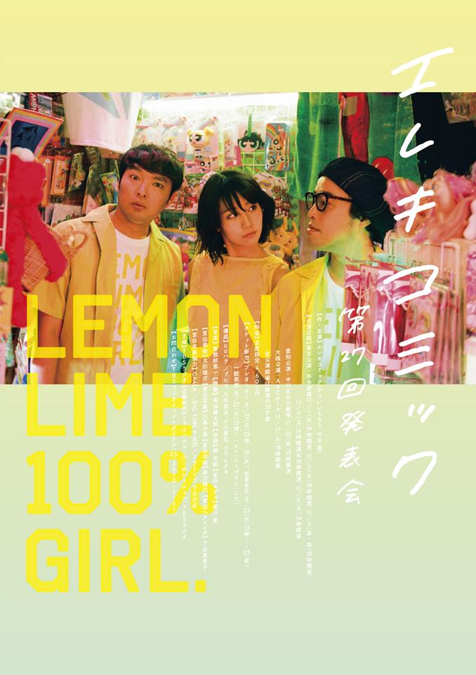 第27回発表会『LEMON LIME 100% GIRL』公演フライヤー 公式サイトより