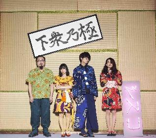 ゲスの極み乙女。 2年3ヶ月ぶりに新シングルリリース決定 ゲーム『クラッシュ・ロワイヤル』の新TVCMソングに