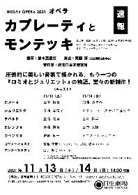 日生劇場、11月上演のオペラ『カプレーティとモンテッキ』のキャストを発表