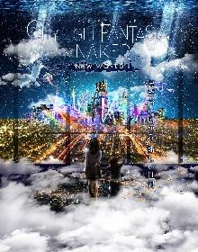 """あべのハルカスが""""近未来の都市""""に! 夜景体験イベント『CITY LIGHT FANTASIA by NAKED –NEW WORLD-』が開催"""