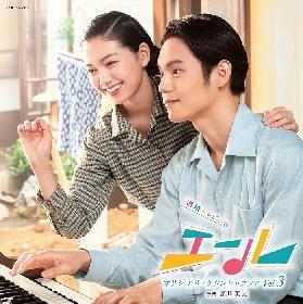 柴咲コウ、山崎育三郎が劇中で歌唱した楽曲が収録 NHK連続テレビ小説『エール』オリジナル・サウンドトラック第3弾が発売、配信スタート