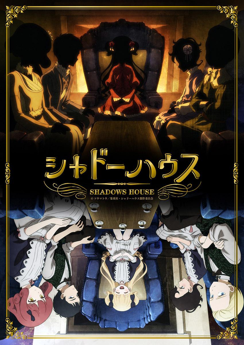 TVアニメ『シャドーハウス』キービジュアル (C)ソウマトウ/集英社・シャドーハウス製作委員会
