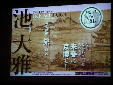 京都国立博物館、2018年は「池大雅」と「刀剣」! 京博の特別展が明かされた記者会見をレポート