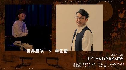 グランドピアノ2台設置のイベント『2PIANO4HANDS』、最終日にピアニスト林正樹と19歳のピアニスト梅井美咲が登場