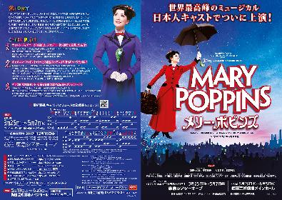日本版『メリー・ポピンズ』チケット一般発売開始12/16に向けてビジュアル解禁