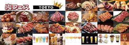 『肉フェス TOKYO 2019』出店全31店舗の肉メニュー、ドリンク、スイーツが決定