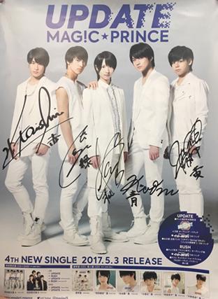 MAG!C☆PRINCE サイン入りポスター