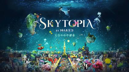 名古屋テレビ塔×ネイキッドによる夜景イベント『SKYTOPIA BY NAKED -天空の水中都市-』、この夏開催