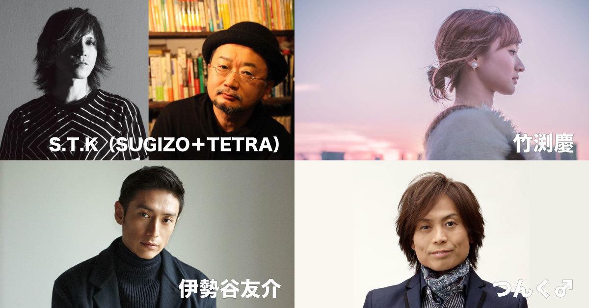 S.T.K(SUGIZO+TETRA) / 伊勢谷友介 / 竹渕慶 / つんく♂