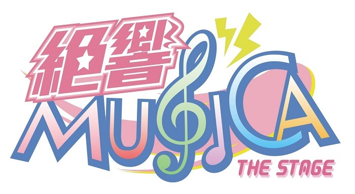 (C)「絶響MUSICA THE STAGE」2020 製作委員会