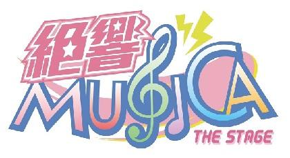 花江夏樹、斉藤壮馬ら第二弾キャスト&キャラクタービジュアル発表 『絶響MUSICA THE STAGE』