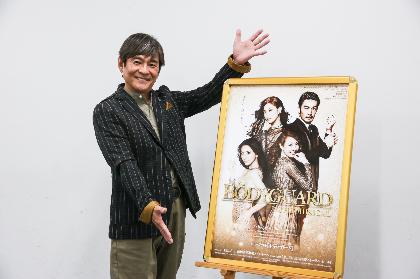 ミュージカル『ボディガード』が2年ぶりに再演決定、吉本新喜劇・内場勝則「今度こそ最後まで走りきりたい」