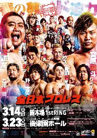 世界ジュニアヘビー級王者ススムがイザナギと対戦! 3/23は全日本プロレス 後楽園大会
