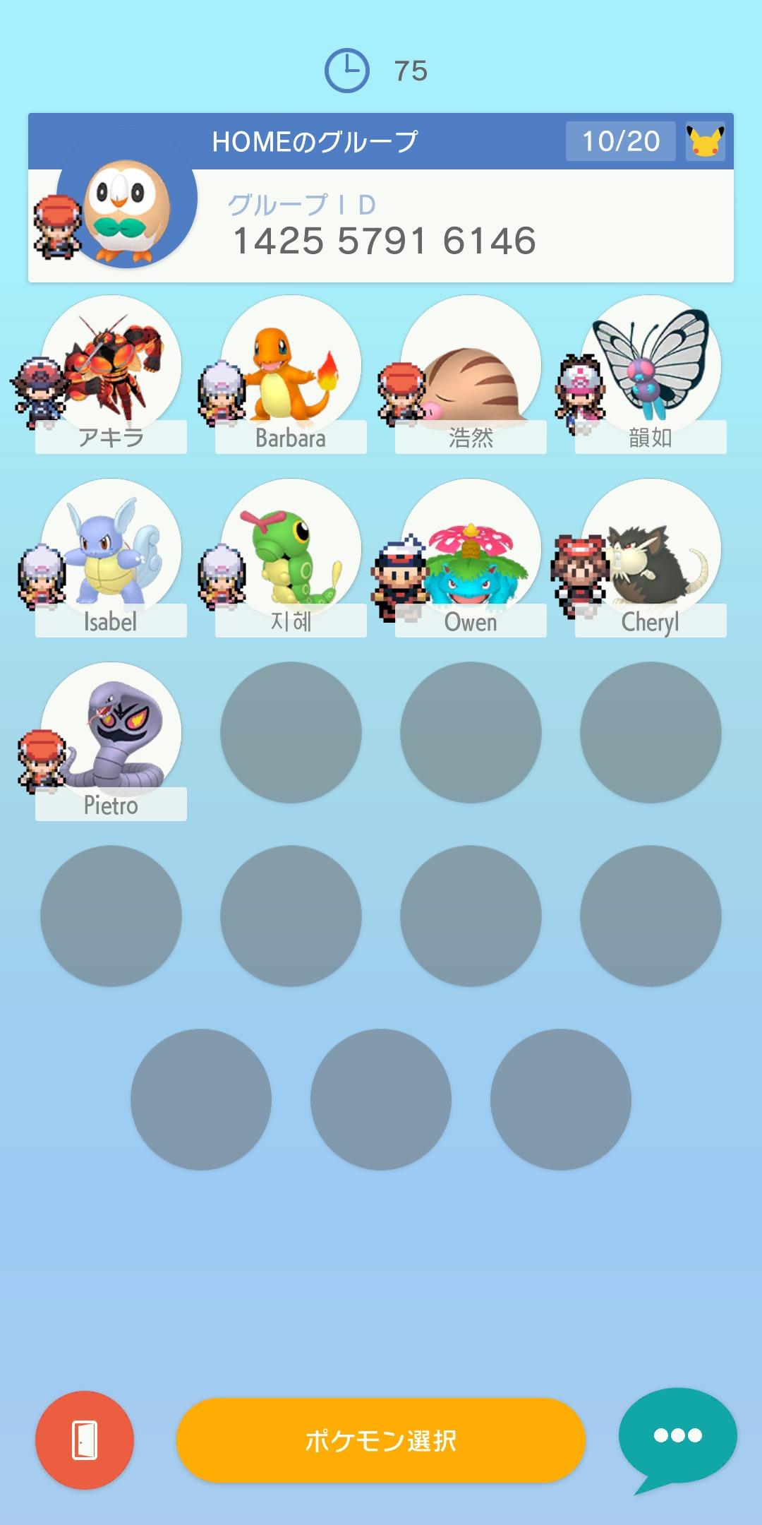 グループ交換3 (C)2020 Pokémon. (C)1995-2020 Nintendo/Creatures Inc. /GAME FREAK inc.