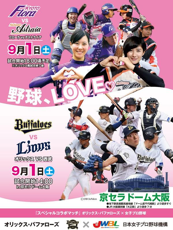 9月1日(土)の京セラドーム大阪で開催される『女子プロ野球 スペシャルコラボマッチ』
