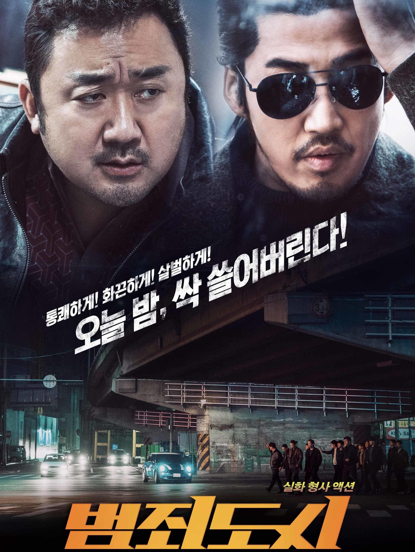 映画『犯罪都市』韓国版ビジュアル