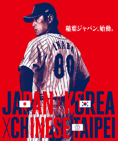 稲葉ジャパンが11月にいよいよ初陣! 『ENEOS アジア プロ野球チャンピオンシップ2017』代表選手が決定