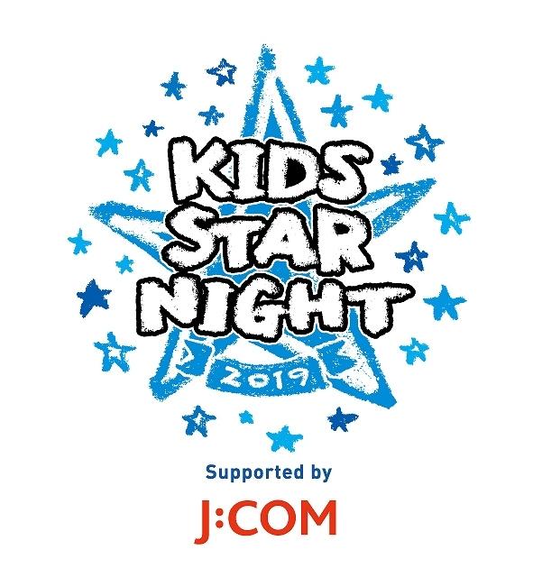 キッズサイズスペシャルユニフォームが用意される『キッズ STAR☆NIGHT 2019』 (c)YDB