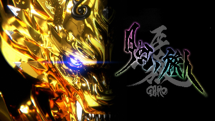 雨宮慶太監督の「牙狼〈GARO〉」待望の最新作は冴島雷牙シリーズの劇場版