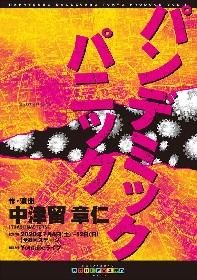 中津留章仁作・演出の『パンデミック・パニック』全8公演をYouTubeでライブ配信決定
