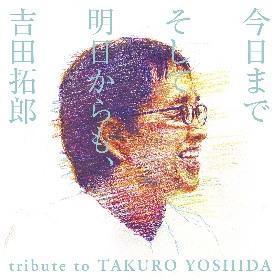 THE ALFEE 、奥田民生、ポルノグラフィティ、Mrs. GREEN APPLEら参加 吉田拓郎のトリビュートアルバムが6月に発売決定