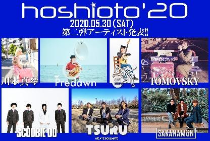 岡山県井原市の野外フェスティバル『hoshioto'20』ウルフルケイスケら第ニ弾出演アーティストを発表
