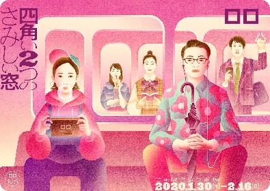 ロロ新作公演『四⾓い2つのさみしい窓』三浦直之インタビュー「内側で関係がコロコロ変わる共同体をつくりたい」