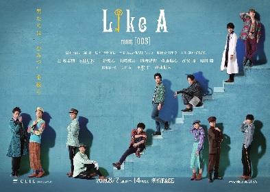 『Like A』room[003]、シックでお洒落な雰囲気のメインビジュアルが解禁 新キャストの役名も公開